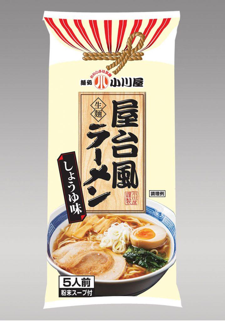 麺処小川屋 屋台風ラーメン しょうゆ味5人前 生麺