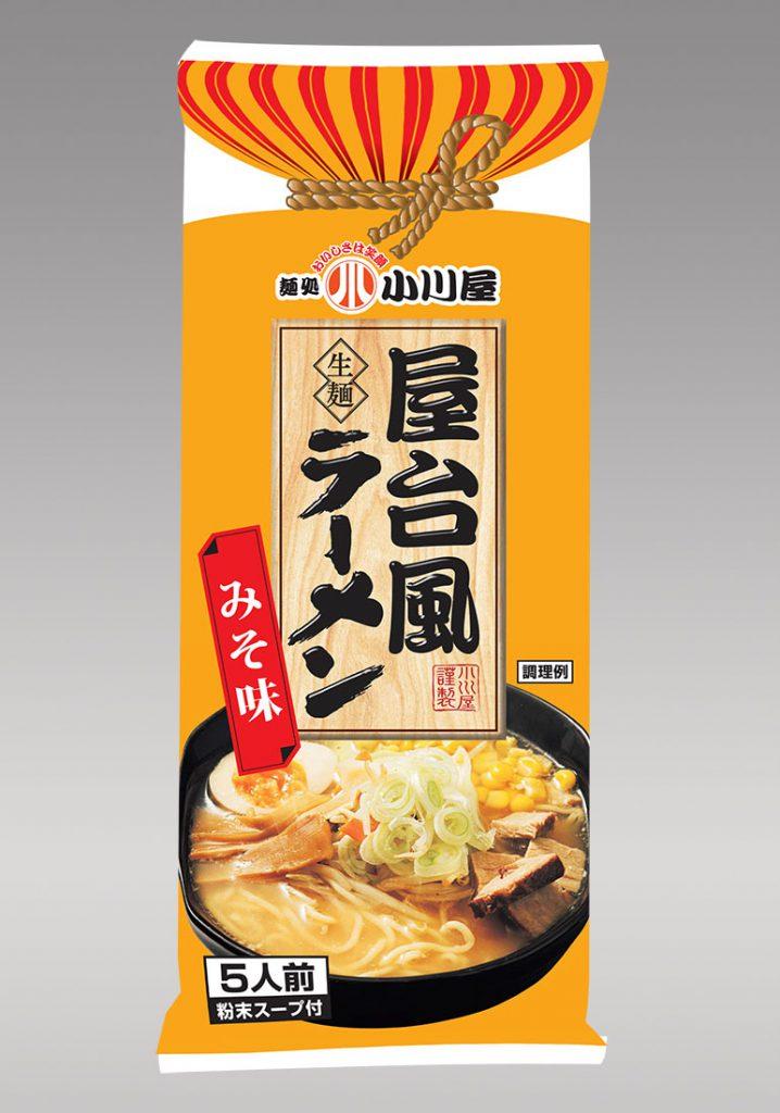 麺処小川屋 屋台風ラーメン5人前 みそ味 生麺