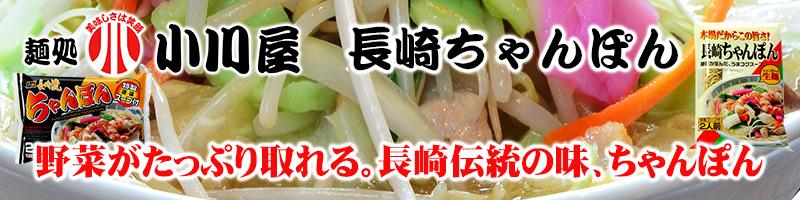 麺処小川屋 長崎ちゃんぽん やさいがたっぷり取れる。長崎伝統の味、ちゃんぽん