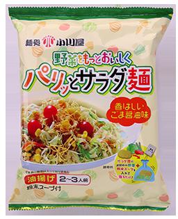 麺処小川屋の野菜をもっとおいしくパリッとサラダ麺香ばしいごま醤油味
