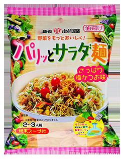 麺処小川屋の野菜をもっとおいしくパリッとサラダ麺さっぱり梅かつお味