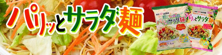 麺処小川屋パリッとサラダ麺バナー画像