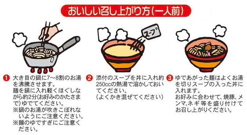 麺処小川屋 特製ラーメン(液体スープ付)の美味しい作り方