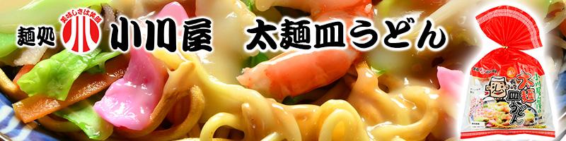 麺処小川屋 太麺皿うどん