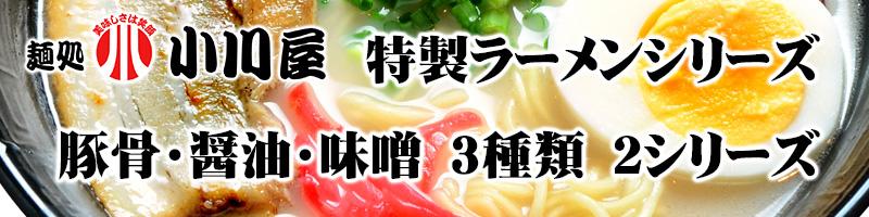 麺処小川屋の特製ラーメンシリーズ とんこつ・醤油・みその3種類2シリーズ