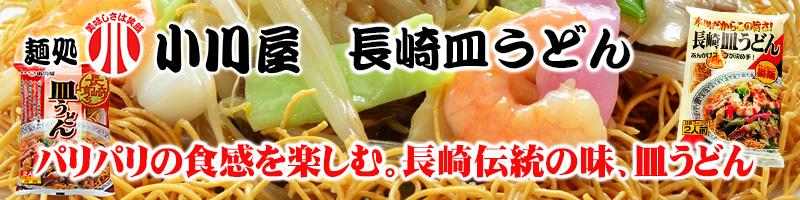 麺処小川屋 長崎皿うどん パリパリの食感を楽しむ。長崎伝統の味皿うどん