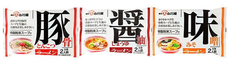 麺処 小川屋の 特製粉末スープシリーズ 豚骨、醤油、味噌の3種類