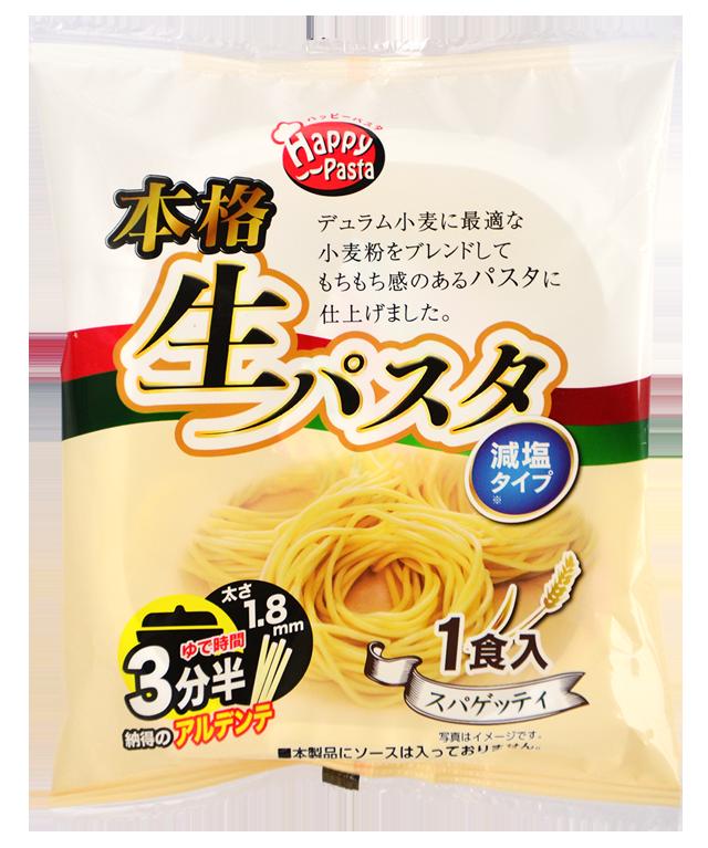 麺処小川屋 本格生パスタ麺 スパゲッティ