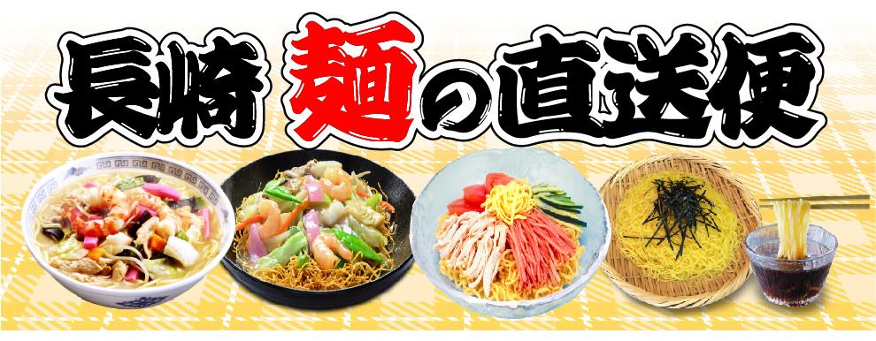 麺処 小川屋 長崎麺の直送便