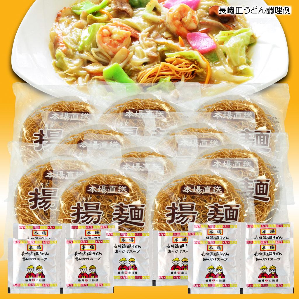 麺処小川屋の長崎皿うどんの10食セットです。本場の味をご家庭で! 税込価格:1,300円 ネット販売専用の商品になります。賞味期限:90日